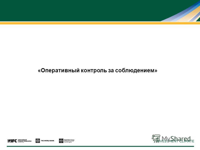 «Оперативный контроль за соблюдением»
