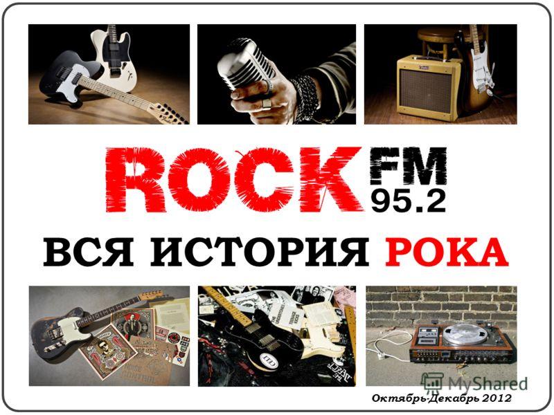 ВСЯ ИСТОРИЯ РОКА Октябрь-Декабрь 2012