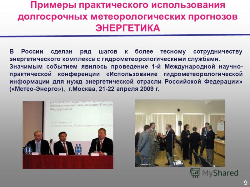 В России сделан ряд шагов к более тесному сотрудничеству энергетического комплекса с гидрометеорологическими службами. Значимым событием явилось проведение 1-й Международной научно- практической конференции «Использование гидрометеорологической инфор