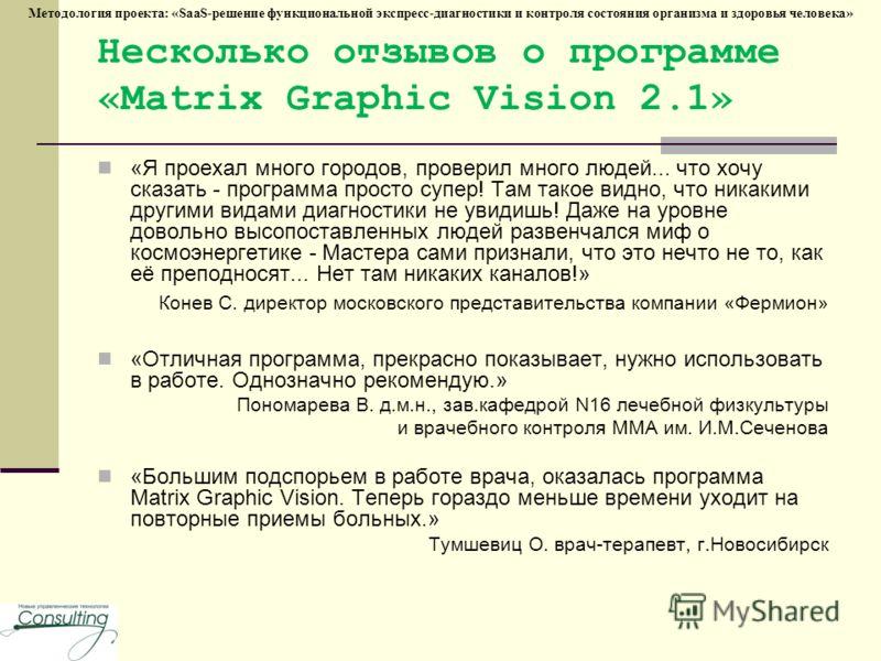 Методология проекта: «SaaS-решение функциональной экспресс-диагностики и контроля состояния организма и здоровья человека» Несколько отзывов о программе «Matrix Graphic Vision 2.1» «Я проехал много городов, проверил много людей... что хочу сказать -