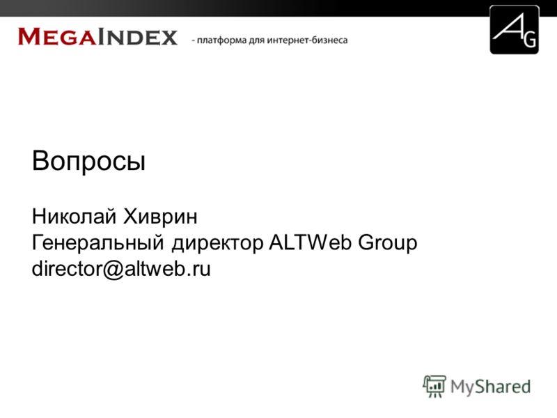 Вопросы Николай Хиврин Генеральный директор ALTWeb Group director@altweb.ru