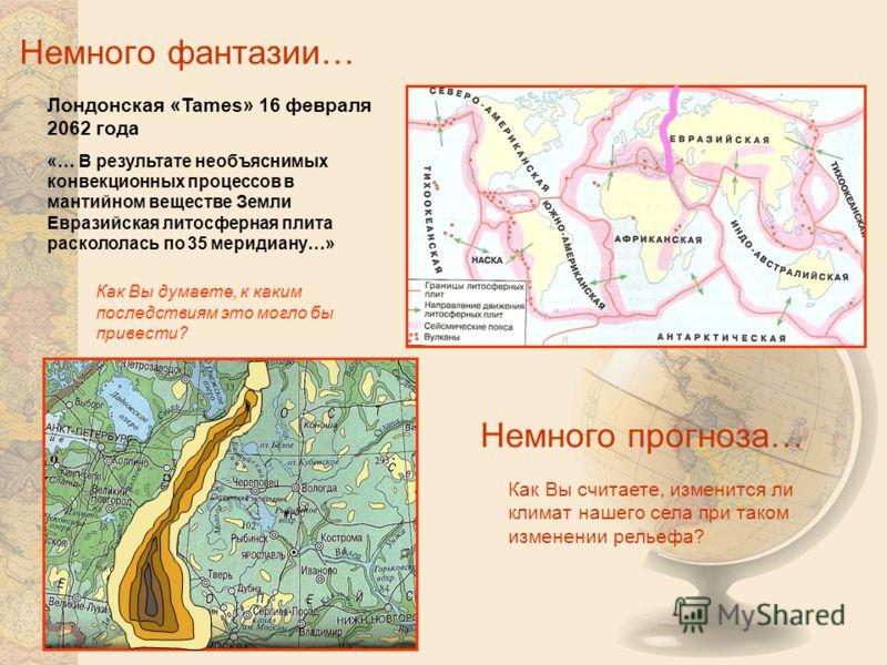 Немного фантазии… Лондонская «Tames» 16 февраля 2062 года «… В результате необъяснимых конвекционных процессов в мантийном веществе Земли Евразийская литосферная плита раскололась по 35 меридиану…» Как Вы думаете, к каким последствиям это могло бы пр