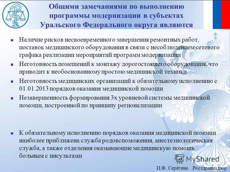 Общими замечаниями по выполнению программы модернизации в субъектах Уральского Федерального округа являются Наличие рисков несвоевременного завершения ремонтных работ, поставок медицинского оборудования в связи с несоблюдением сетевого графика реализ