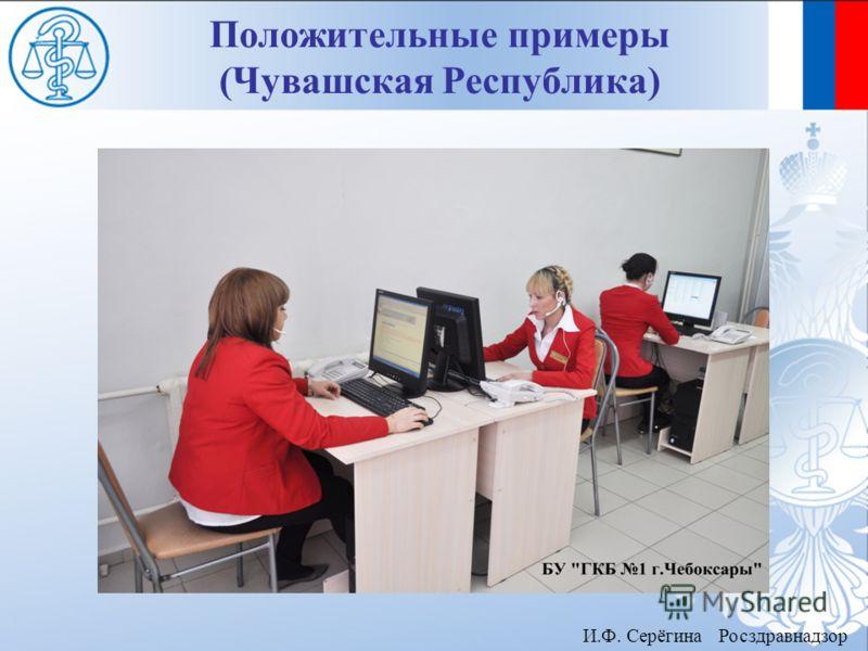 Положительные примеры (Чувашская Республика) И.Ф. Серёгина Росздравнадзор
