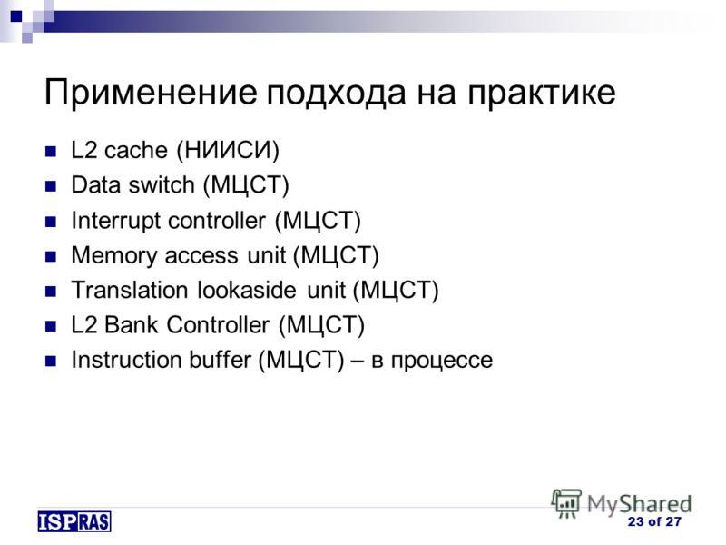 23 of 27 Применение подхода на практике L2 cache (НИИСИ) Data switch (МЦСТ) Interrupt controller (МЦСТ) Memory access unit (МЦСТ) Translation lookaside unit (МЦСТ) L2 Bank Controller (МЦСТ) Instruction buffer (МЦСТ) – в процессе