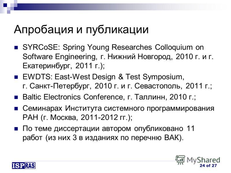 Апробация и публикации SYRCoSE: Spring Young Researches Colloquium on Software Engineering, г. Нижний Новгород, 2010 г. и г. Екатеринбург, 2011 г.); EWDTS: East-West Design & Test Symposium, г. Санкт-Петербург, 2010 г. и г. Севастополь, 2011 г.; Balt