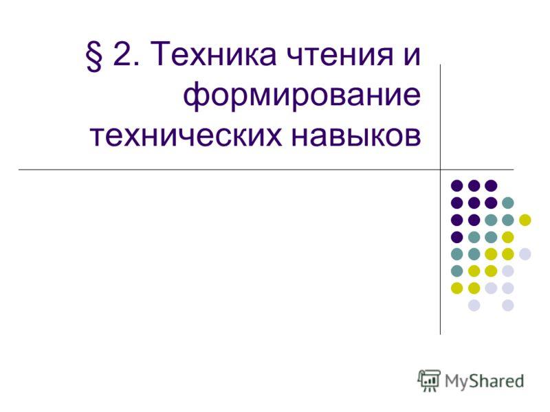 § 2. Техника чтения и формирование технических навыков