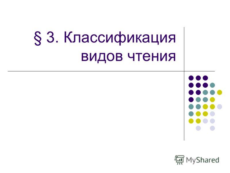 § 3. Классификация видов чтения