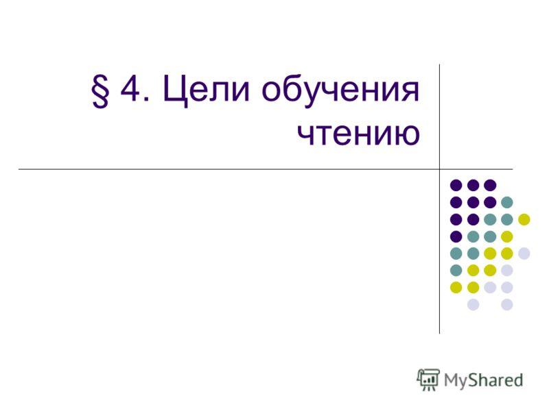 § 4. Цели обучения чтению