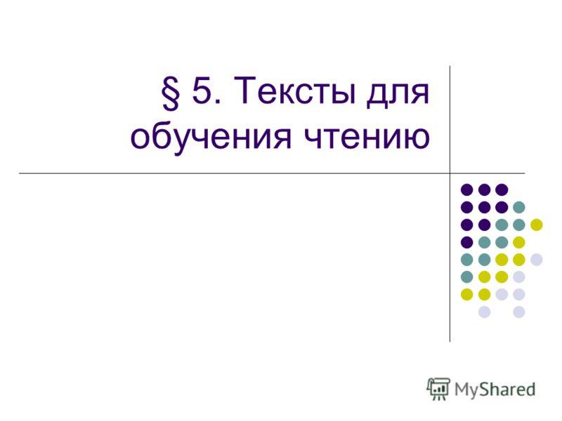 § 5. Тексты для обучения чтению
