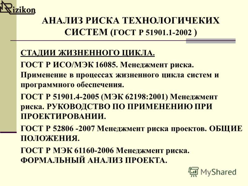 СТАДИИ ЖИЗНЕННОГО ЦИКЛА. ГОСТ Р ИСО/МЭК 16085. Менеджмент риска. Применение в процессах жизненного цикла систем и программного обеспечения. ГОСТ Р 51901.4-2005 (МЭК 62198:2001) Менеджмент риска. РУКОВОДСТВО ПО ПРИМЕНЕНИЮ ПРИ ПРОЕКТИРОВАНИИ. ГОСТ Р 52