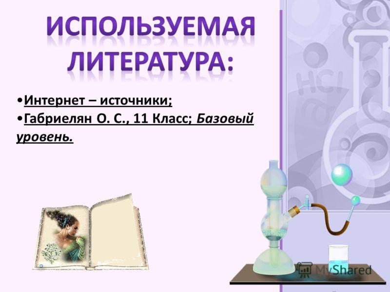 Интернет – источники; Габриелян О. С., 11 Класс; Базовый уровень.