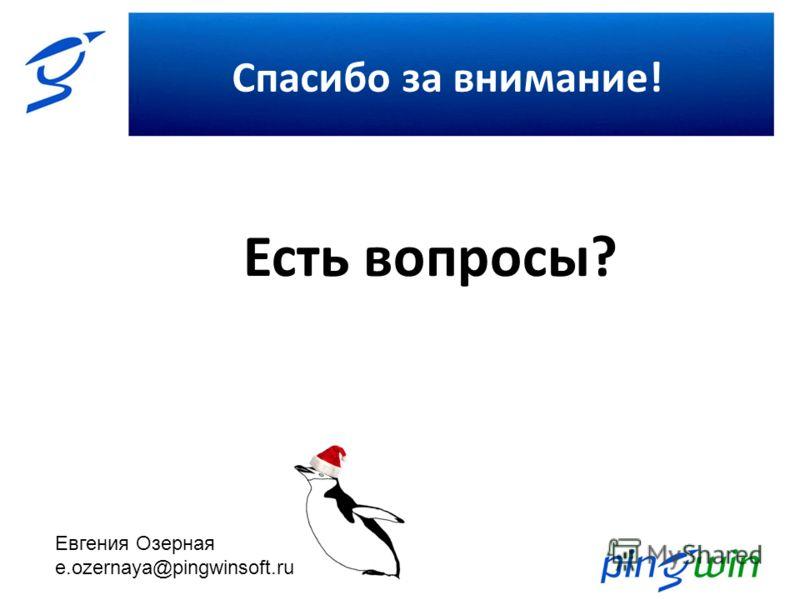 Спасибо за внимание! Есть вопросы? Евгения Озерная e.ozernaya@pingwinsoft.ru