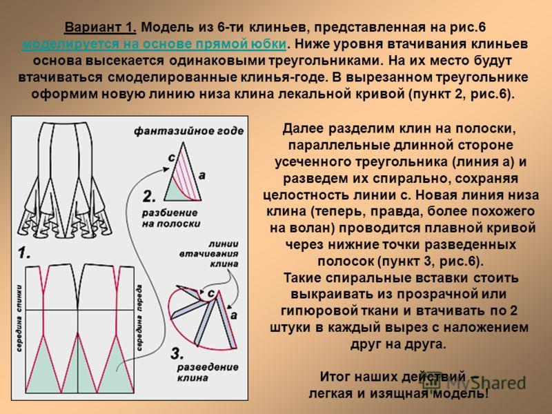 Вариант 1. Модель из 6-ти клиньев, представленная на рис.6 моделируется на основе прямой юбки. Ниже уровня втачивания клиньевмоделируется на основе прямой юбки основа высекается одинаковыми треугольниками. На их место будут втачиваться смоделированны