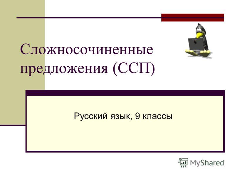 Сложносочиненные предложения (ССП) Русский язык, 9 классы