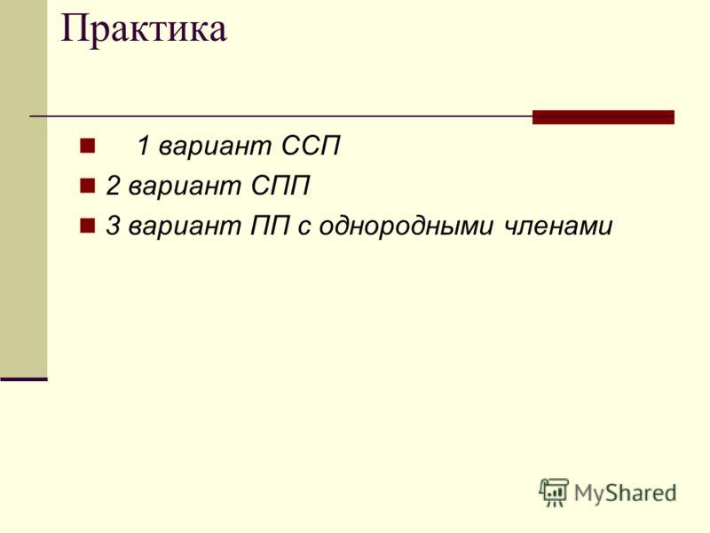 Практика 1 вариант ССП 2 вариант СПП 3 вариант ПП с однородными членами