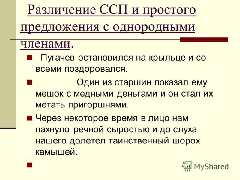 Практика Различение ССП и простого предложения с однородными членами. Пугачев остановился на крыльце и со всеми поздоровался. Один из старшин показал ему мешок с медными деньгами и он стал их метать пригоршнями. Через некоторое время в лицо нам пахну