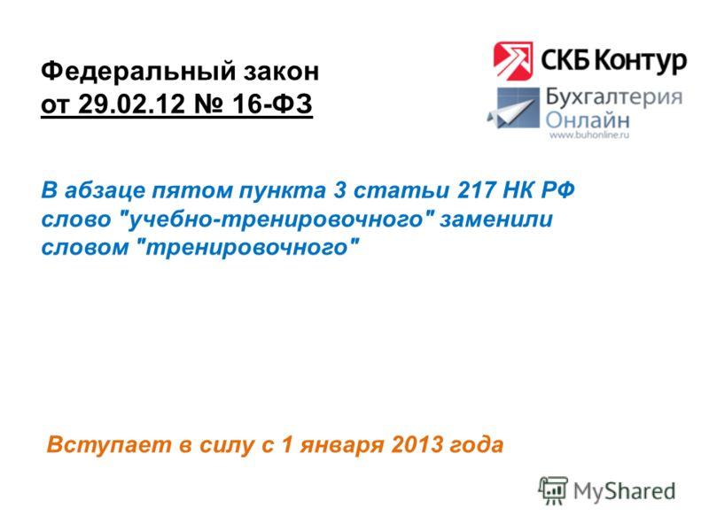 Федеральный закон от 29.02.12 16-ФЗ Вступает в силу с 1 января 2013 года В абзаце пятом пункта 3 статьи 217 НК РФ слово учебно-тренировочного заменили словом тренировочного