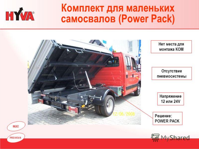 NEXT PREVIOUS Комплект для маленьких самосвалов (Power Pack) Нет места для монтажа КОМ Отсутствие пневмосистемы Напряжение 12 или 24V Решение: POWER PACK