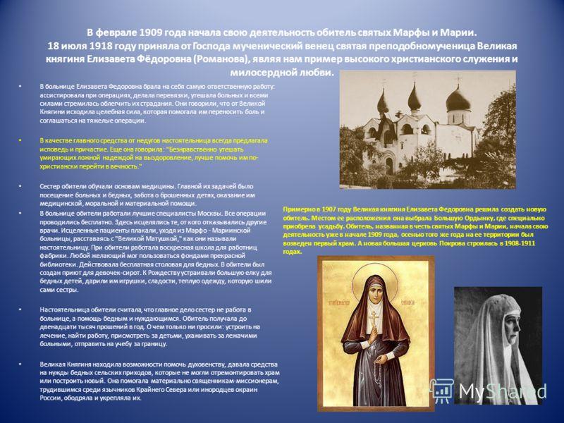 В 1863 году был издан указ военного министра Д. А. Милютина о введении, по договоренности с общиной постоянного сестринского ухода за больными в госпиталях. Эту дату можно считать годом рождения профессии медицинской сестры в России. Первыми откликну