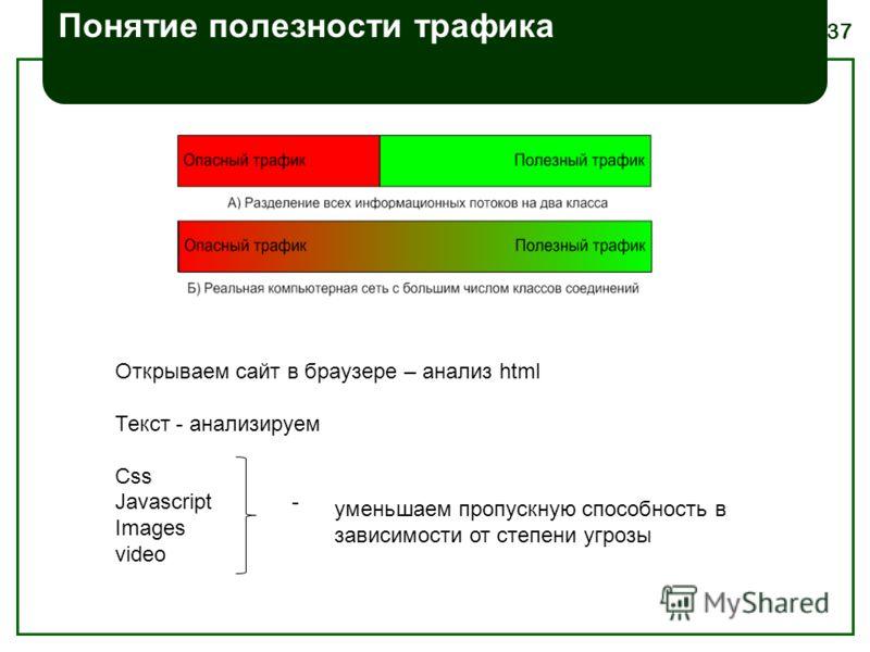 37 Понятие полезности трафика Открываем сайт в браузере – анализ html Текст - анализируем Css Javascript - Images video уменьшаем пропускную способность в зависимости от степени угрозы