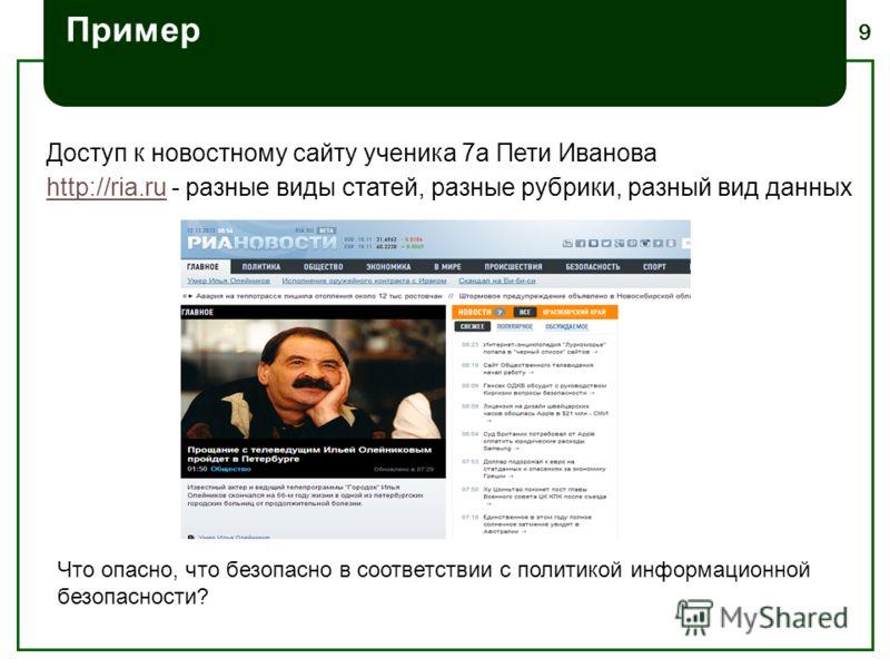 9 Пример Доступ к новостному сайту ученика 7а Пети Иванова http://ria.ruhttp://ria.ru - разные виды статей, разные рубрики, разный вид данных Что опасно, что безопасно в соответствии с политикой информационной безопасности?