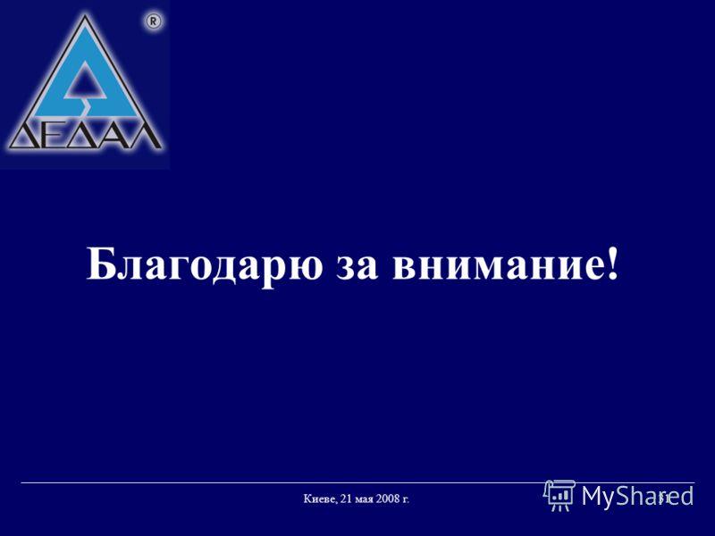 Киеве, 21 мая 2008 г.31 Благодарю за внимание!