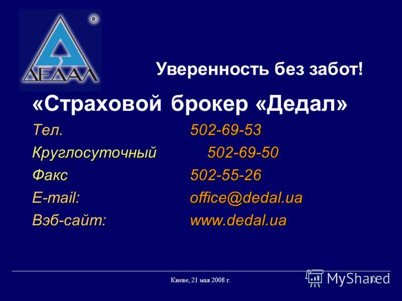 Киеве, 21 мая 2008 г.32 «Страховой брокер «Дедал» Тел.502-69-53 Круглосуточный 502-69-50 Факс502-55-26 E-mail:office@dedal.ua Вэб-сайт:www.dedal.ua Уверенность без забот!