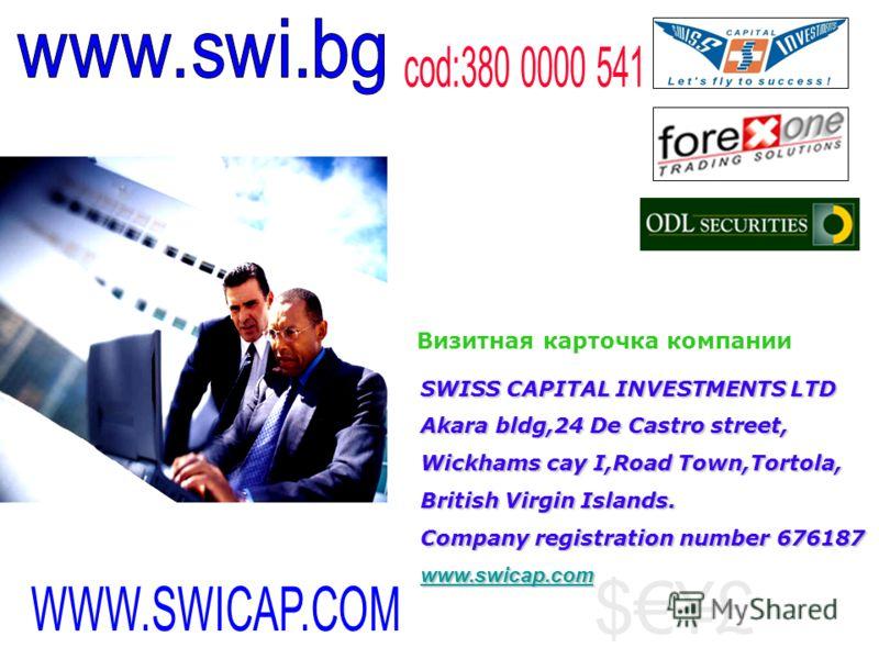 $¥£ Визитная карточка компании SWISS CAPITAL INVESTMENTS LTD Akara bldg,24 De Castro street, Wickhams cay I,Road Town,Tortola, British Virgin Islands. Company registration number 676187 wwww wwww wwww.... ssss wwww iiii cccc aaaa pppp.... cccc oooo m
