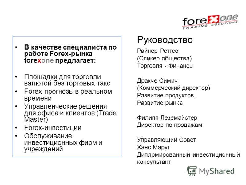 В качестве специалиста по работе Forex-рынка forexone предлагает: Площадки для торговли валютой без торговых такс Forex-прогнозы в реальном времени Управленческие решения для офиса и клиентов (Trade Master) Forex-инвестиции Обслуживание инвестиционны