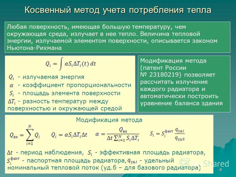 8 Косвенный метод учета потребления тепла Любая поверхность, имеющая большую температуру, чем окружающая среда, излучает в нее тепло. Величина тепловой энергии, излучаемой элементом поверхности, описывается законом Ньютона-Рихмана - излучаемая энерги