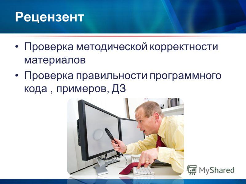 Рецензент Проверка методической корректности материалов Проверка правильности программного кода, примеров, ДЗ