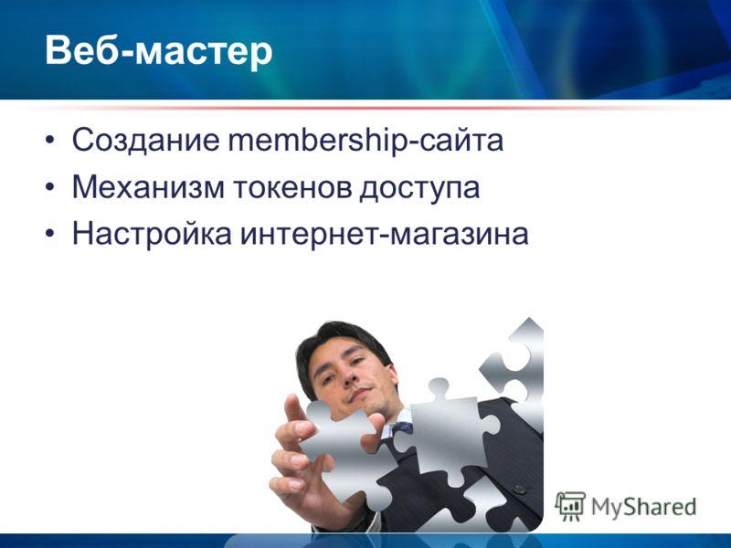 Веб-мастер Создание membership-сайта Механизм токенов доступа Настройка интернет-магазина