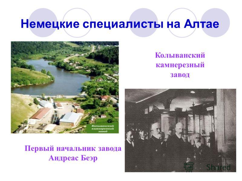 Немецкие специалисты на Алтае Колыванский камнерезный завод Первый начальник завода Андреас Беэр