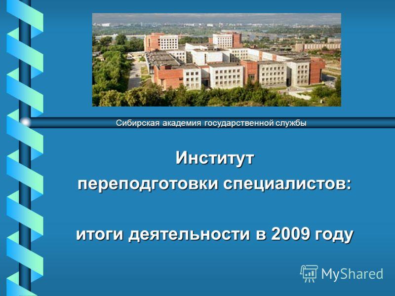 Институт переподготовки специалистов: итоги деятельности в 2009 году Сибирская академия государственной службы