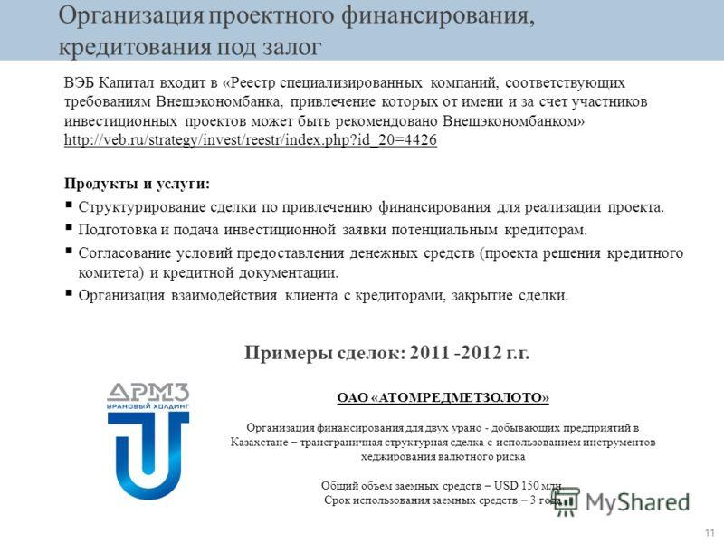 11 Организация проектного финансирования, кредитования под залог ОАО «АТОМРЕДМЕТЗОЛОТО» Организация финансирования для двух урано - добывающих предприятий в Казахстане – трансграничная структурная сделка с использованием инструментов хеджирования вал