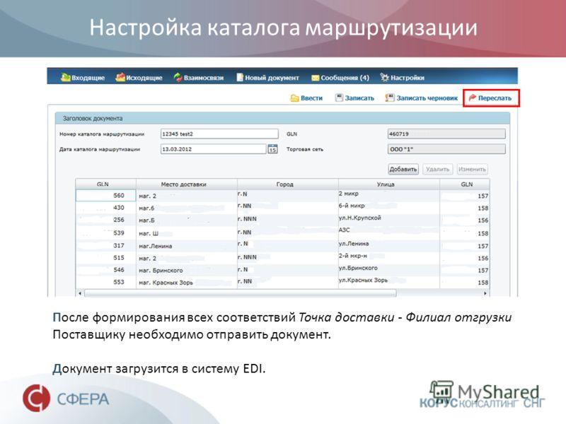 Настройка каталога маршрутизации После формирования всех соответствий Точка доставки - Филиал отгрузки Поставщику необходимо отправить документ. Документ загрузится в систему EDI.