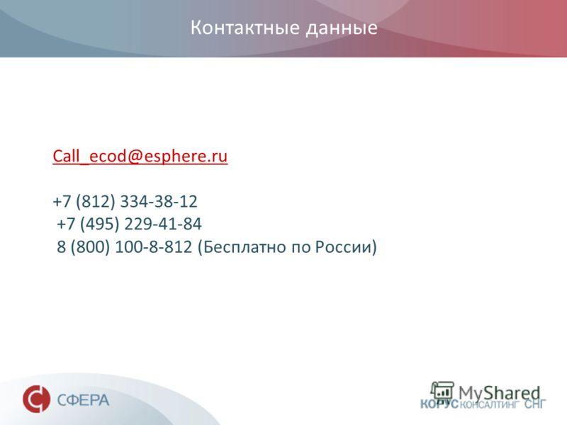 Контактные данные Call_ecod@esphere.ru +7 (812) 334-38-12 +7 (495) 229-41-84 8 (800) 100-8-812 (Бесплатно по России)