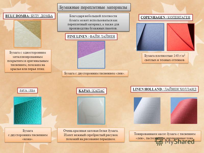 Бумажные переплетные материалы BULU DOMBA / БУЛУ ДОМБА Благодаря небольшой плотности бумага может использоваться как переплетный материал, а также для производства бумажных пакетов. Бумага с односторонним металлизированным покрытием и оригинальным ти