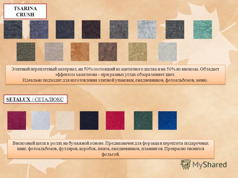 TSARINA CRUSH Элитный переплетный материал, на 50% состоящий из ацетатного шелка и на 50% из вискозы. Обладает эффектом хамелеона – при разных углах обзора меняет цвет. Идеально подходит для изготовления элитной упаковки, ежедневников, фотоальбомов,