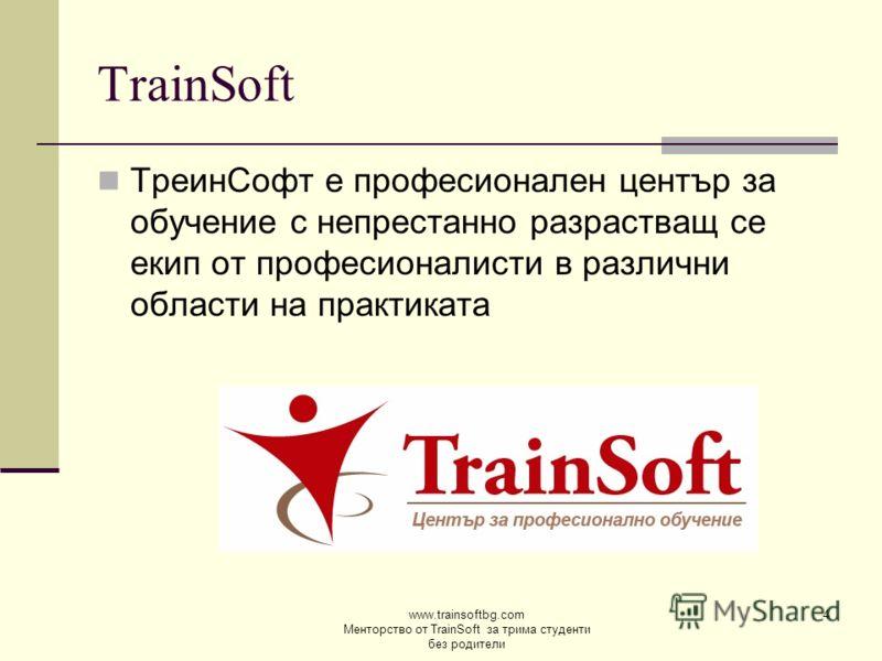www.trainsoftbg.com Менторство от TrainSoft за трима студенти без родители 4 TrainSoft ТреинСофт е професионален център за обучение с непрестанно разрастващ се екип от професионалисти в различни области на практиката