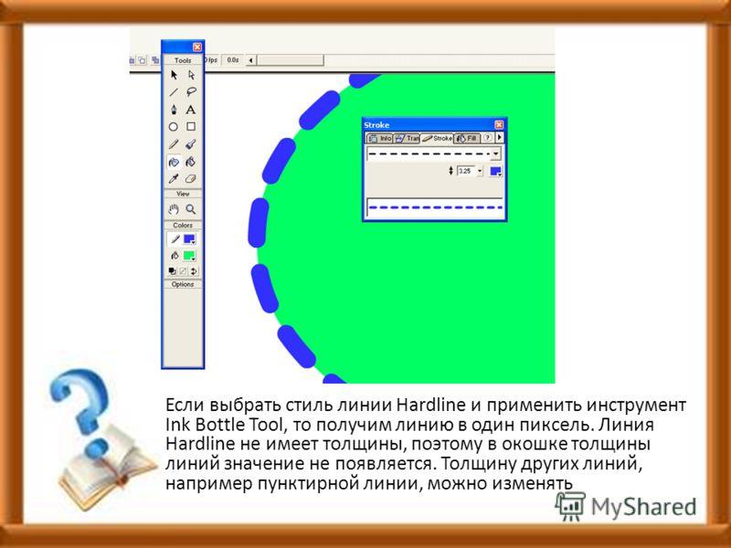 Если выбрать стиль линии Hardline и применить инструмент Ink Bottle Tool, то получим линию в один пиксель. Линия Hardline не имеет толщины, поэтому в окошке толщины линий значение не появляется. Толщину других линий, например пунктирной линии, можно