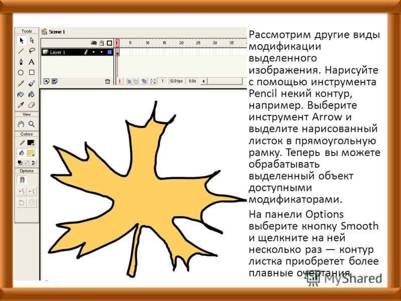 Рассмотрим другие виды модификации выделенного изображения. Нарисуйте с помощью инструмента Pencil некий контур, например. Выберите инструмент Arrow и выделите нарисованный листок в прямоугольную рамку. Теперь вы можете обрабатывать выделенный объект