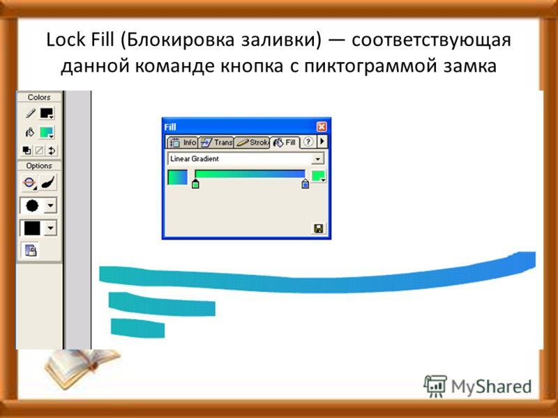 Lock Fill (Блокировка заливки) соответствующая данной команде кнопка с пиктограммой замка