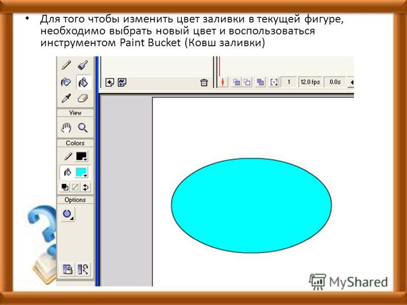 Для того чтобы изменить цвет заливки в текущей фигуре, необходимо выбрать новый цвет и воспользоваться инструментом Paint Bucket (Ковш заливки)