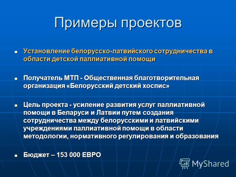 Примеры проектов Установление белорусско-латвийского сотрудничества в области детской паллиативной помощи Установление белорусско-латвийского сотрудничества в области детской паллиативной помощи Получатель МТП - Общественная благотворительная организ