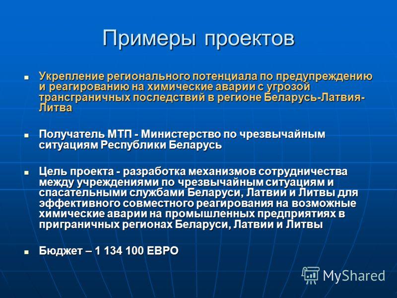 Примеры проектов Укрепление регионального потенциала по предупреждению и реагированию на химические аварии с угрозой трансграничных последствий в регионе Беларусь-Латвия- Литва Укрепление регионального потенциала по предупреждению и реагированию на х