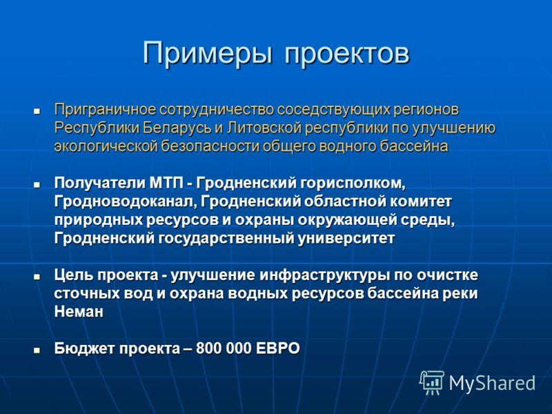 Примеры проектов Приграничное сотрудничество соседствующих регионов Республики Беларусь и Литовской республики по улучшению экологической безопасности общего водного бассейна Приграничное сотрудничество соседствующих регионов Республики Беларусь и Ли