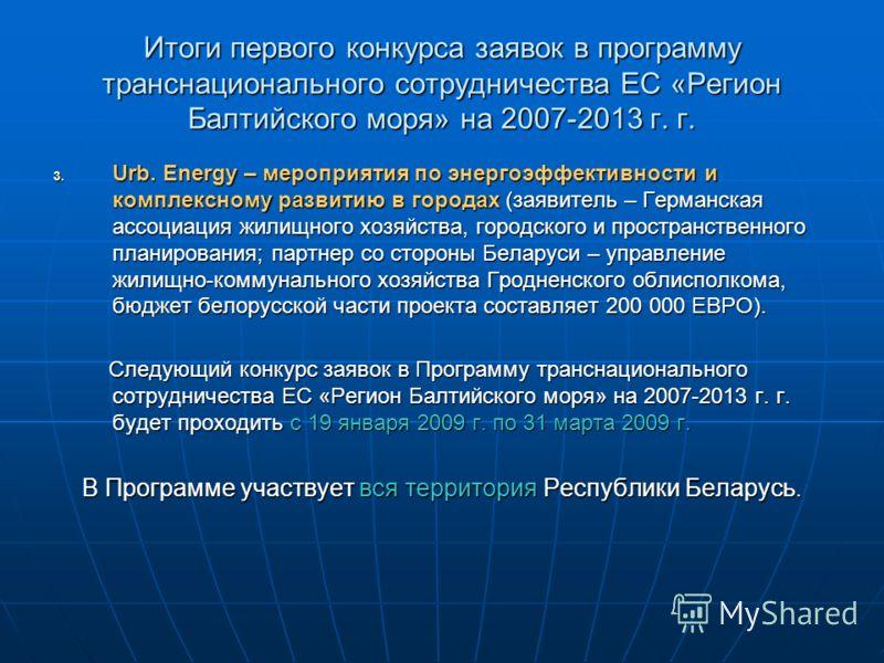 Итоги первого конкурса заявок в программу транснационального сотрудничества ЕС «Регион Балтийского моря» на 2007-2013 г. г. 3. Urb. Energy – мероприятия по энергоэффективности и комплексному развитию в городах (заявитель – Германская ассоциация жилищ