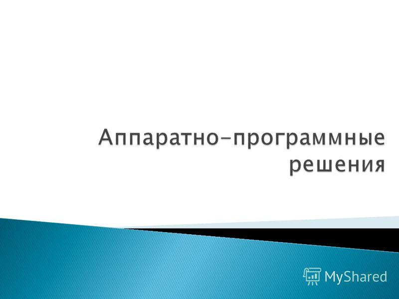 Что требовалось? Что требовалось? Разработать систему для департамента образования г. Москвы, которая позволила бы автоматизировать процесс сопровождения заявок по прохождению ПМПК.